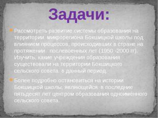 Рассмотреть развитие системы образования на территории микрорегиона Бокшицкой
