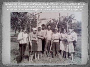 Выпускники Бокшицкой школы за период учёбы не только усваивали основы наук, н