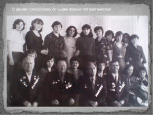 В школе проводилась большая военно-патриотическая