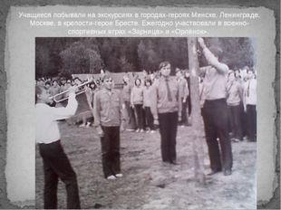 Учащиеся побывали на экскурсиях в городах-героях Минске, Ленинграде, Москве,