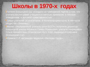Учителя Бокшицкой СШ исходили из требований партии о том, что учитель воспиты