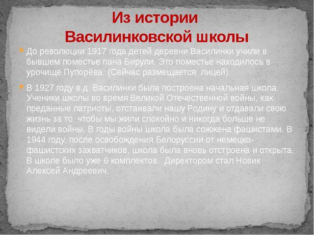 До революции 1917 года детей деревни Василинки учили в бывшем поместье пана Б...