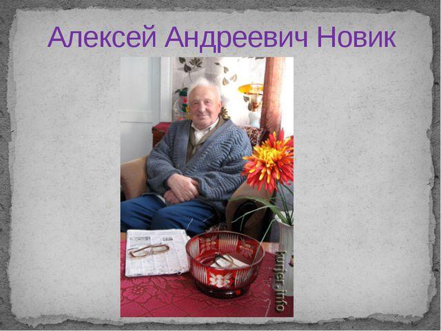 Алексей Андреевич Новик