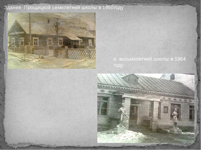 Здание Прощицкой семилетней школы в 1950году и восьмилетней школы в 1964 году