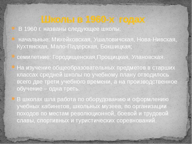 В 1960 г. названы следующее школы: начальные: Михейковская, Ушаловичская, Но...
