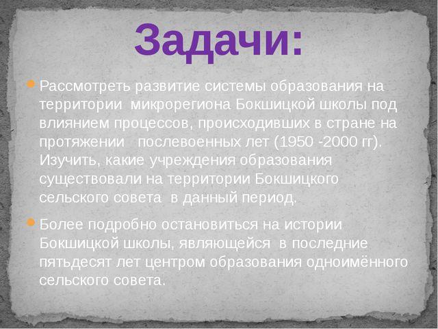 Рассмотреть развитие системы образования на территории микрорегиона Бокшицкой...