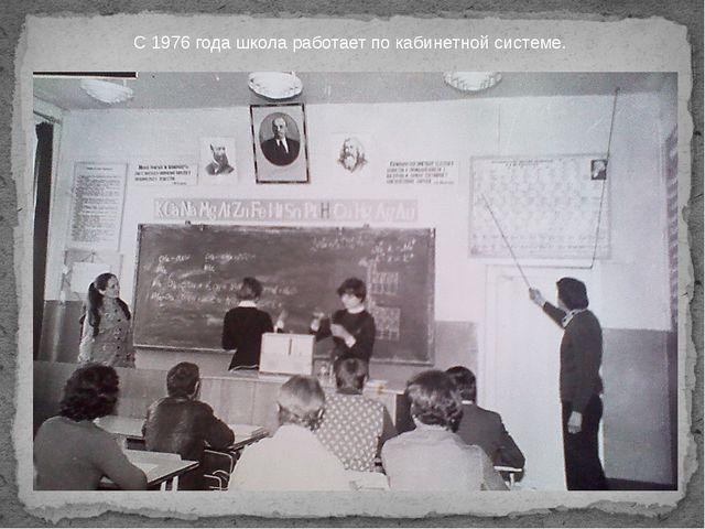 С 1976 года школа работает по кабинетной системе.