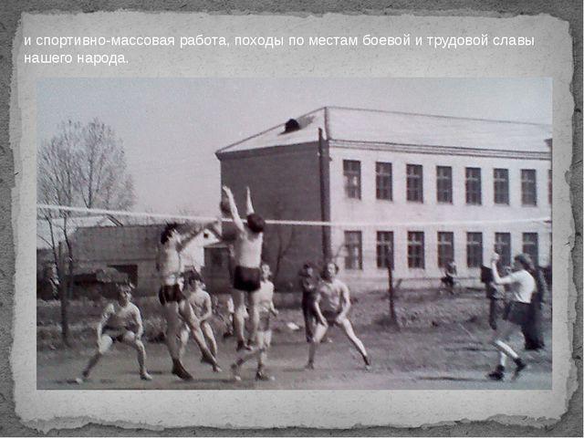 и спортивно-массовая работа, походы по местам боевой и трудовой славы нашего...