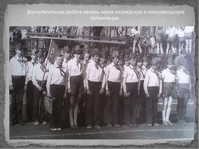 Воспитательная работа велась через пионерскую и комсомольскую организации.
