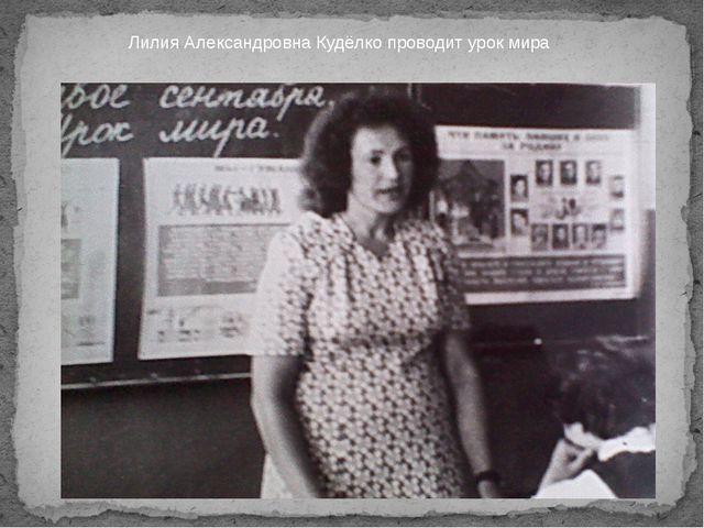 Лилия Александровна Кудёлко проводит урок мира