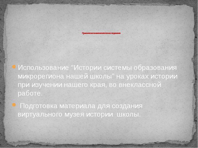 """Использование """"Истории системы образования микрорегиона нашей школы"""" на урок..."""