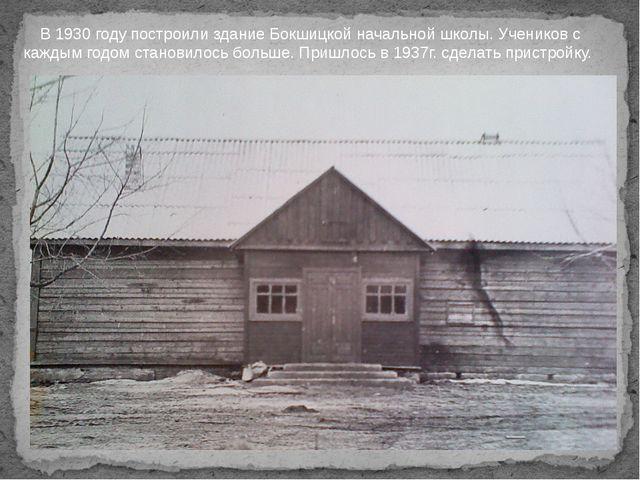 В 1930 году построили здание Бокшицкой начальной школы. Учеников с каждым год...
