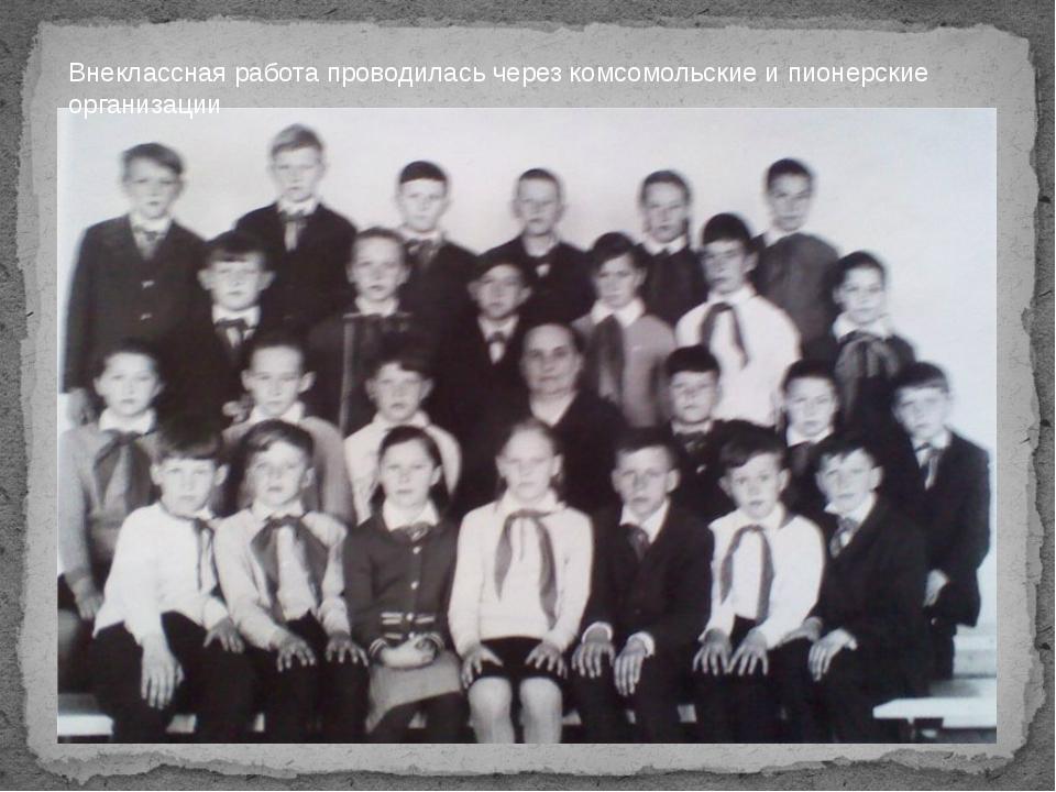 Внеклассная работа проводилась через комсомольские и пионерские организации