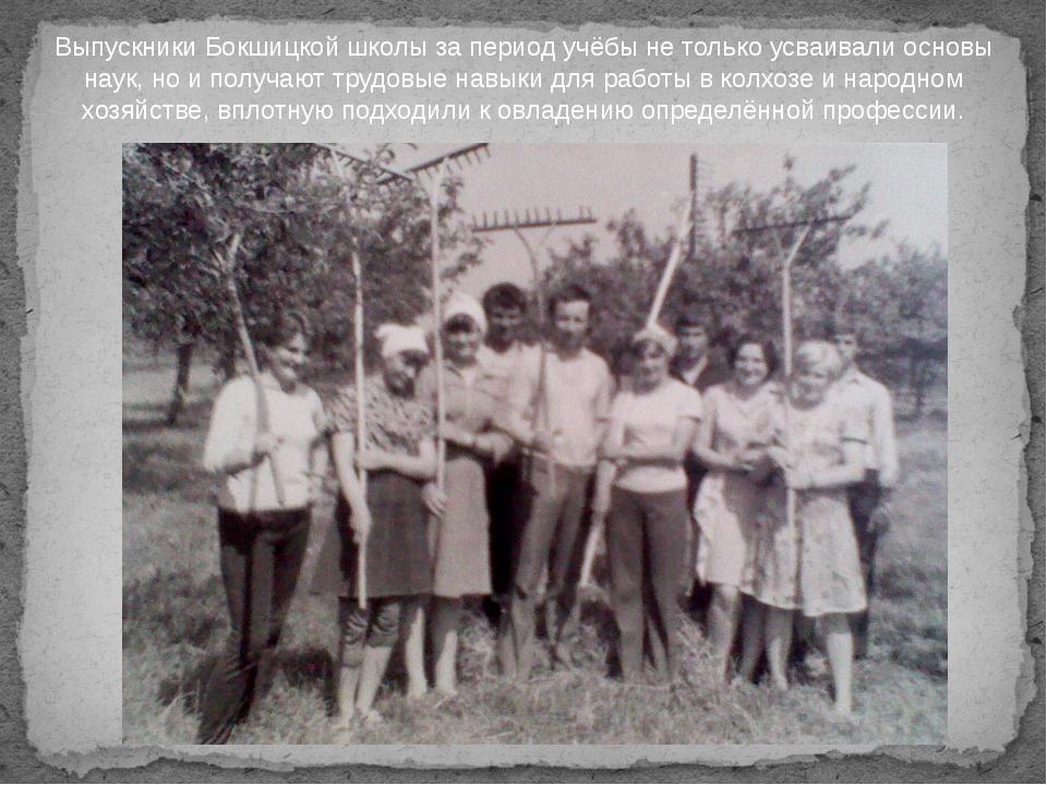 Выпускники Бокшицкой школы за период учёбы не только усваивали основы наук, н...