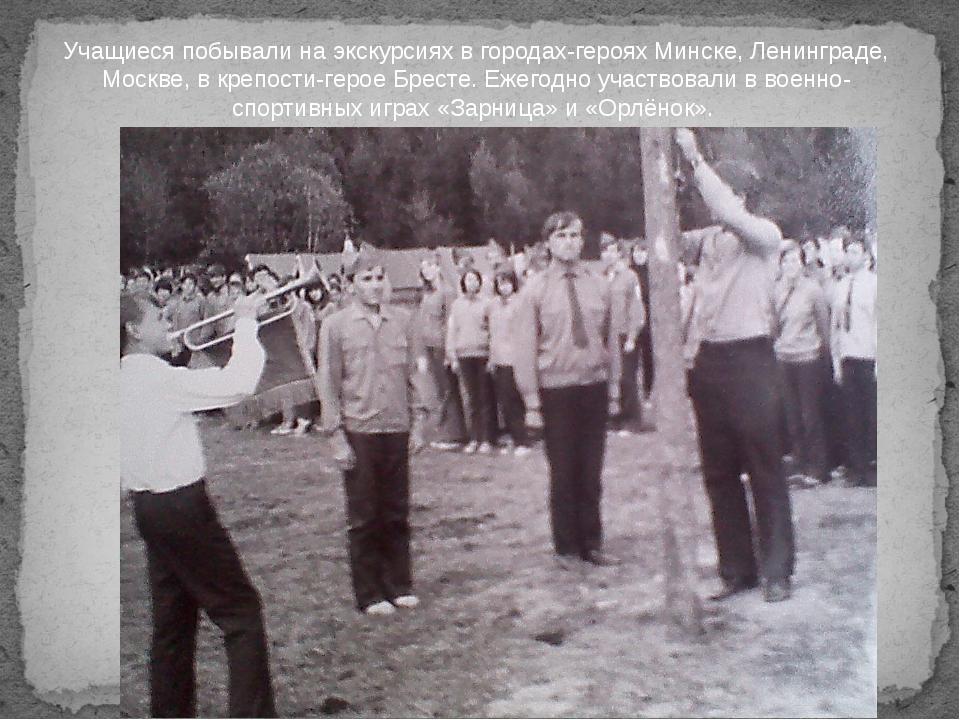Учащиеся побывали на экскурсиях в городах-героях Минске, Ленинграде, Москве,...