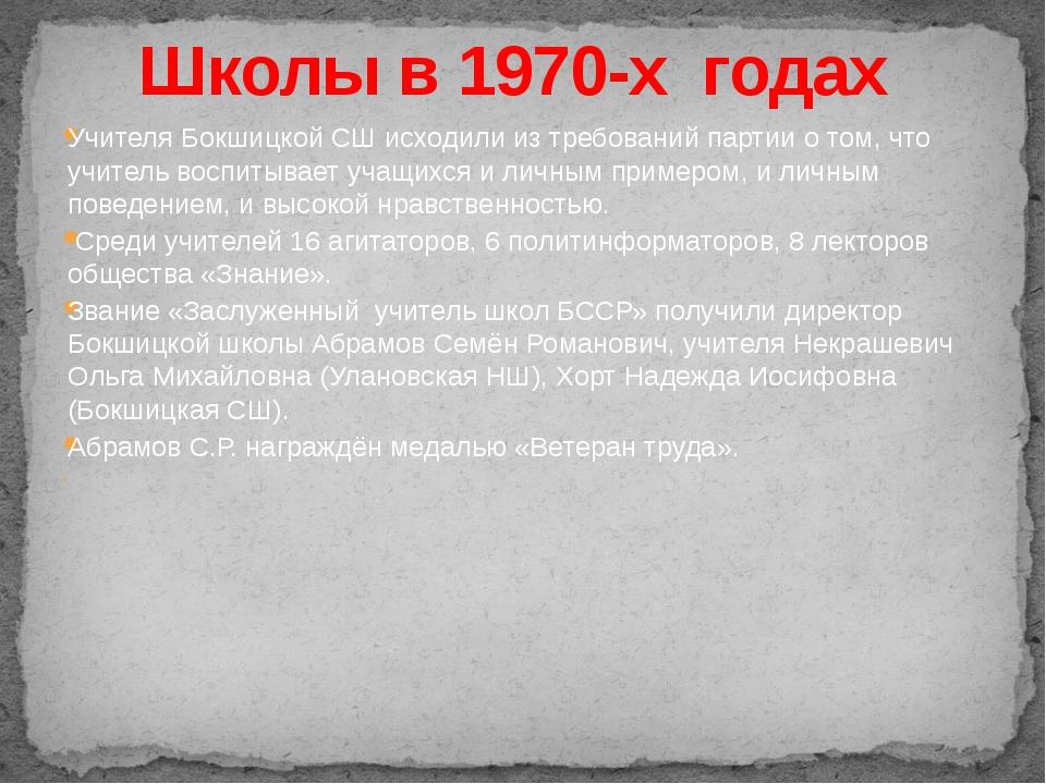 Учителя Бокшицкой СШ исходили из требований партии о том, что учитель воспиты...