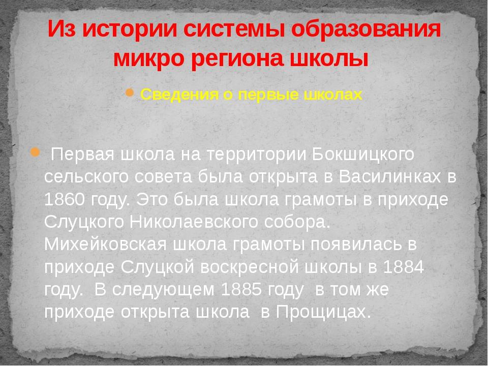 Сведения о первые школах Первая школа на территории Бокшицкого сельского сов...