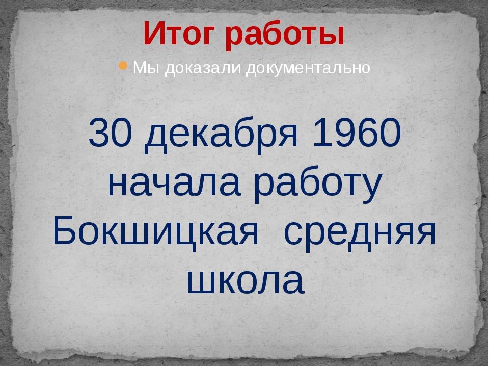 Мы доказали документально Итог работы 30 декабря 1960 начала работу Бокшицкая...