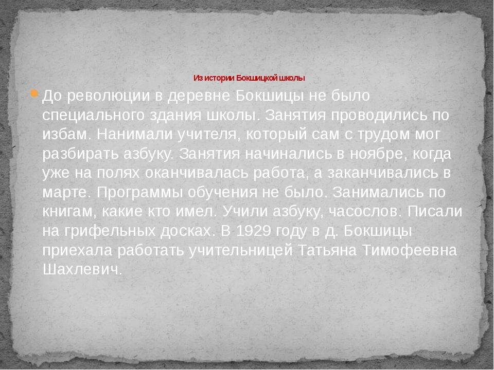 Из истории Бокшицкой школы До революции в деревне Бокшицы не было специально...