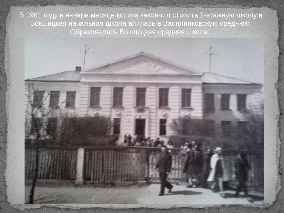 В 1961 году в январе месяце колхоз закончил строить 2-этажную школу и Бокшицк...