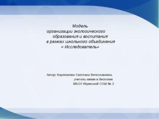 Модель организации экологического образования и воспитания в рамках школьног