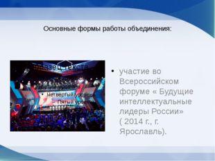 Основные формы работы объединения: участие во Всероссийском форуме « Будущие