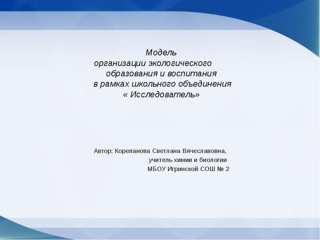 Модель организации экологического образования и воспитания в рамках школьног...