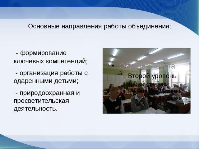 Основные направления работы объединения: - формирование ключевых компетенций...