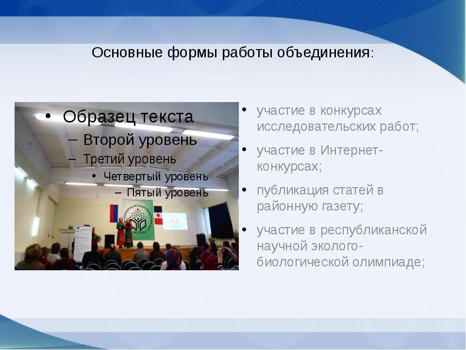 Основные формы работы объединения: участие в конкурсах исследовательских раб...