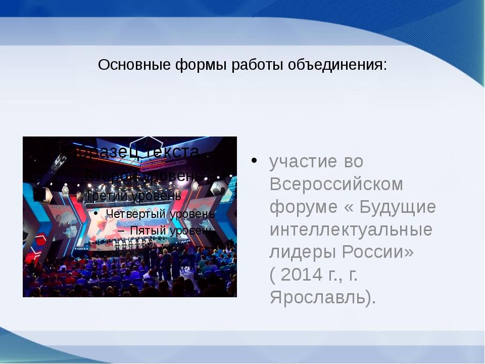 Основные формы работы объединения: участие во Всероссийском форуме « Будущие...