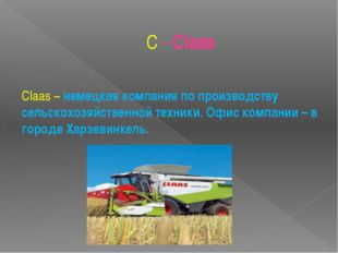 C - Claas Claas– немецкая компания по производству сельскохозяйственной тех