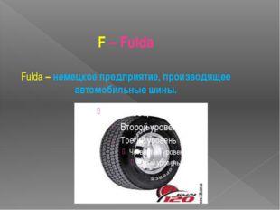 F – Fulda Fulda – немецкое предприятие, производящее автомобильные шины.