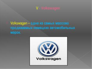 V - Volkswagen Volkswagen– одна из самых массово продаваемых немецких автомо