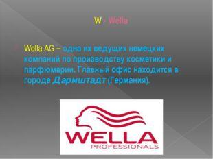 W - Wella Wella AG– одна их ведущих немецких компаний по производству космет