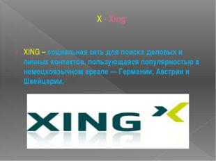 X - Xing XING– социальная сеть для поиска деловых и личных контактов, пользу