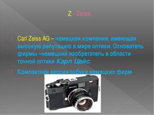 Z - Zeiss Carl Zeiss AG– немецкая компания, имеющая высокую репутацию в мире