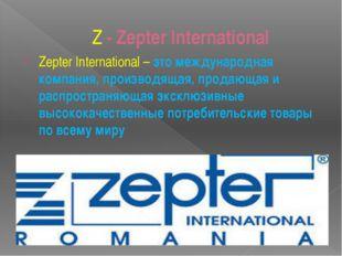 Z - Zepter International Zepter International – это международная компания, п