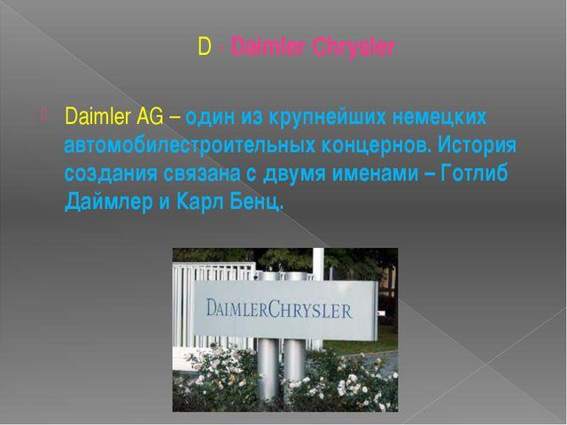D - Daimler Chrysler Daimler AG– один из крупнейших немецких автомобилестрои...