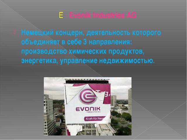 E - Evonik Industries AG Немецкий концерн, деятельность которого объединяет...