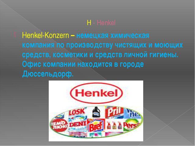 H - Henkel Henkel-Konzern– немецкая химическая компания по производству чист...