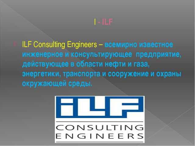 I - ILF ILF Consulting Engineers– всемирно известное инженерное и консультир...