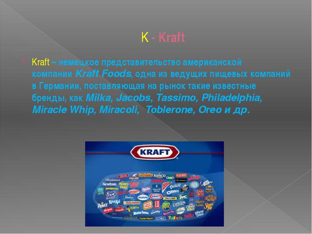 K - Kraft Kraft– немецкое представительство американской компанииKraft Food...