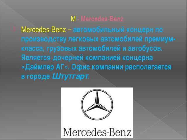M - Mercedes-Benz Mercedes-Benz– автомобильный концерн по производству легко...