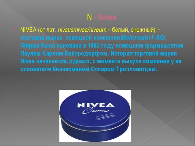 N - Nivea NIVEA(от лат.niveus/nivea/niveum– белый, снежный) – торговая мар...