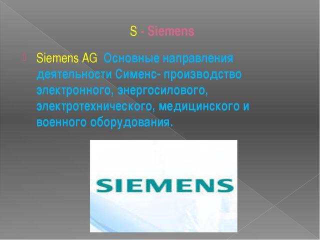 S - Siemens Siemens AG Основные направления деятельности Сименс- производств...