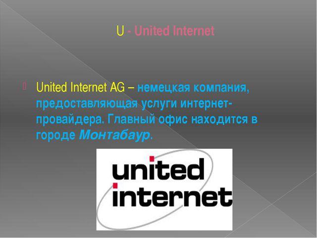 U - United Internet United Internet AG– немецкая компания, предоставляющая у...