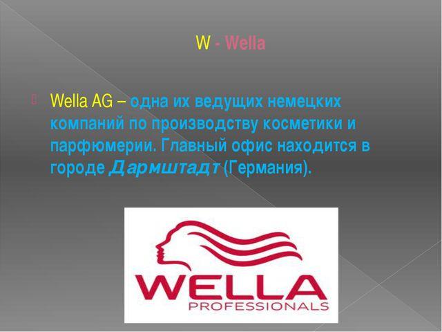 W - Wella Wella AG– одна их ведущих немецких компаний по производству космет...