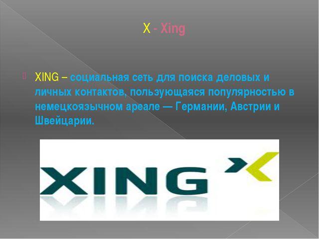 X - Xing XING– социальная сеть для поиска деловых и личных контактов, пользу...