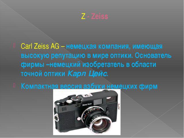 Z - Zeiss Carl Zeiss AG– немецкая компания, имеющая высокую репутацию в мире...