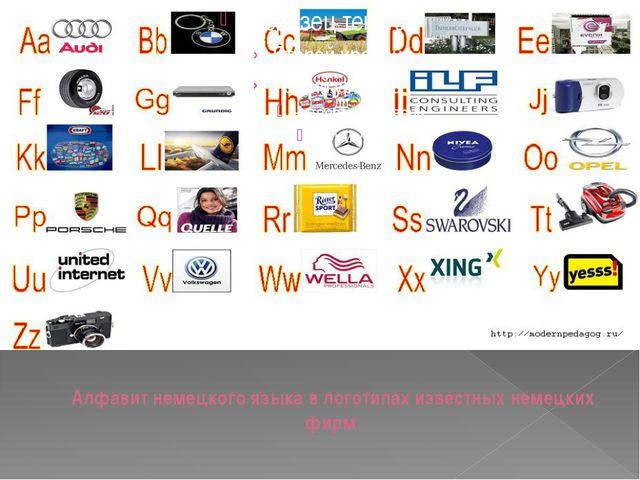 Алфавит немецкого языка в логотипах известных немецких фирм